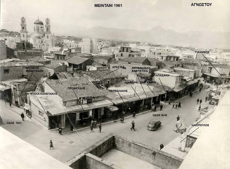 Dorfest in Mochos